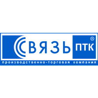 Компания «Связь-ПТК»