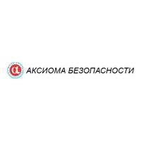 ООО «АКСИОМА БЕЗОПАСНОСТИ»