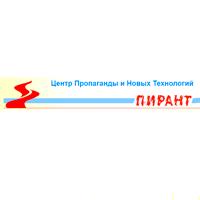 ООО «Центр ПИРАНТ»