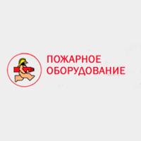 ООО «Пожарное оборудование»