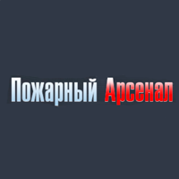 ООО «Пожарный Арсенал»