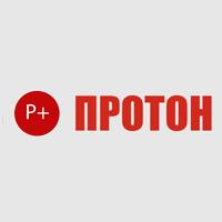 ООО «ПРОТОН»