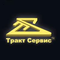 ООО «ТК Тракт Сервис»
