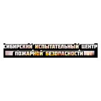 «Сибирский испытательный центр пожарной безопасности»