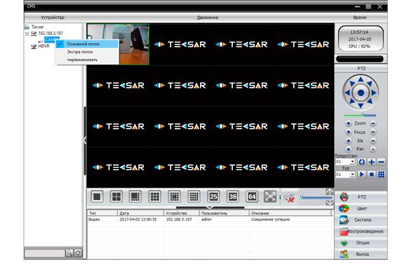 Программа для удаленного видеонаблюдения Tecsar CMS