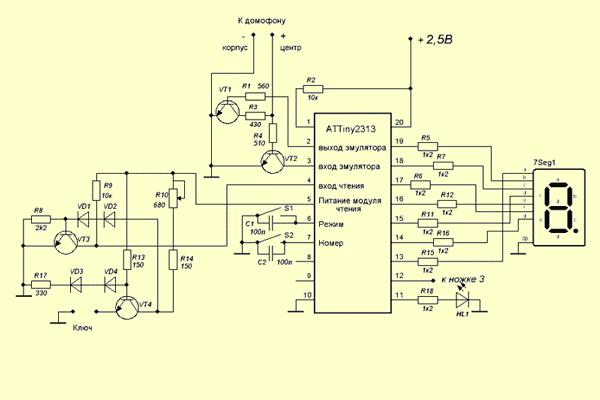 Схема считывания ключей от домофона