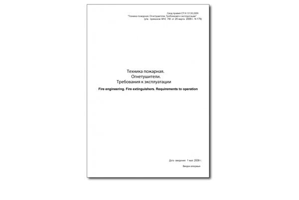 Нормативный документ определяющий нужное количество огнетушителей в автобусе