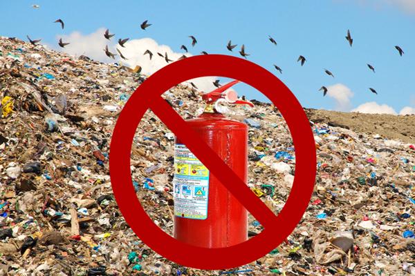 Запрет на выброс отработанного огнетушителя на свалку