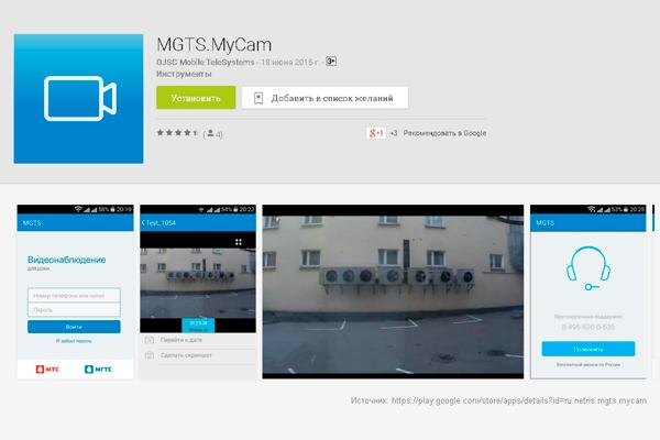 Приложение для домашнего видеонаблюдения МГТС в GooglePlay
