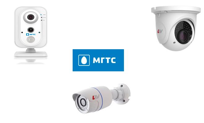 Видеонаблюдение МГТС: тарифы на услуги и используемое оборудование