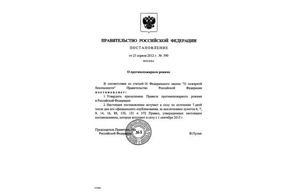 Постановление Правительства РФ о противопожарном режиме