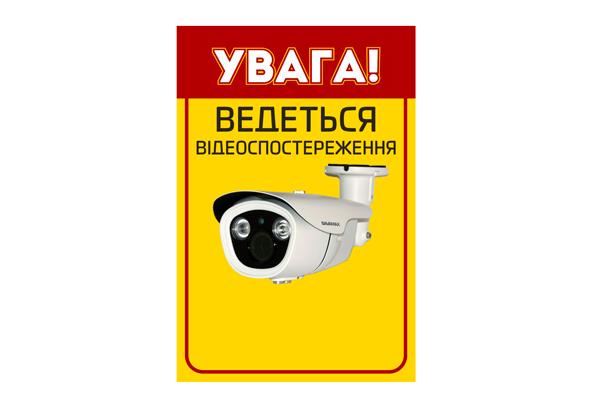 """Табличка """"Ведется видеонаблюдение"""" для законности видеонаблюдения в украинских школах"""