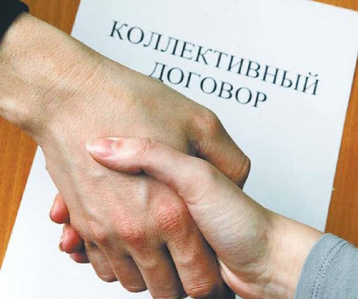 Заключение коллективного договора