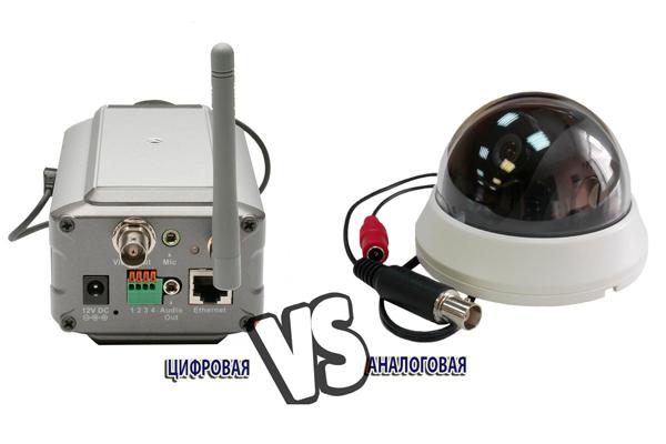 Цифровая и аналоговая камера видеонаблюдения