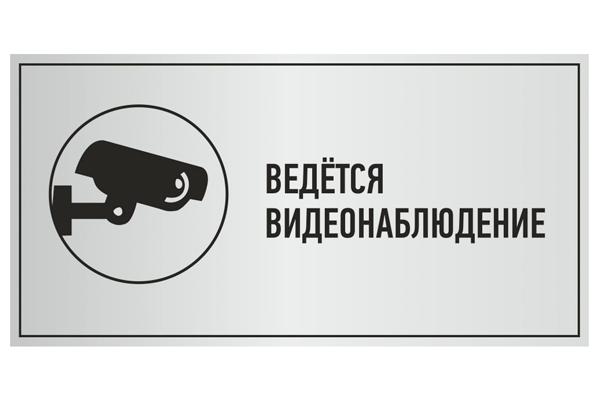 """Табличка """"Ведется видеонаблюдение"""" для скрытых камер"""