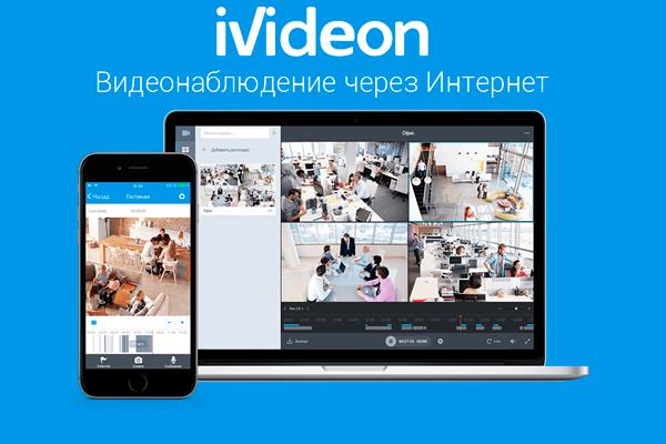 Приложение «Ivideon»
