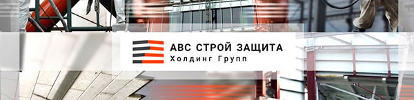 Логотип компании «АВС Строй Защита»