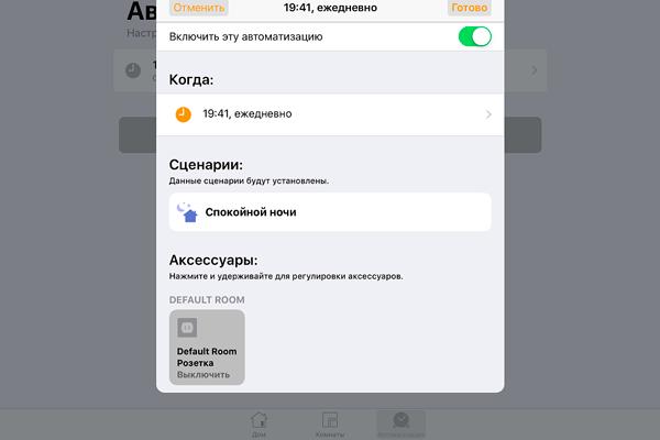 Настройка приложения умный дом Apple HomeKit
