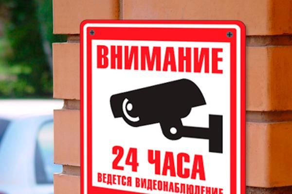 Табличка о ведении видеонаблюдения