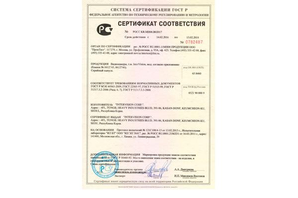Сертификат соответствия на камеры видеонаблюдения Intervision