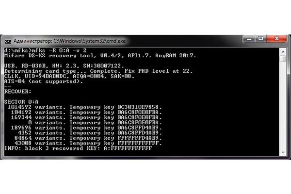 Взлом ключа Mifare с помощью программы Mfks