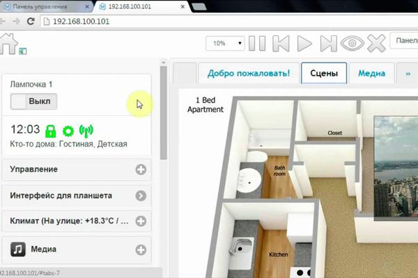 Сцена умного дома MajorDoMo