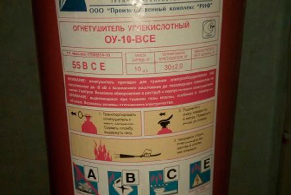 Этикетка на углекислотном огнетушителе ОУ-10