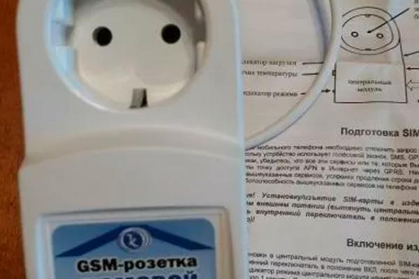 GSM розетка Домовой