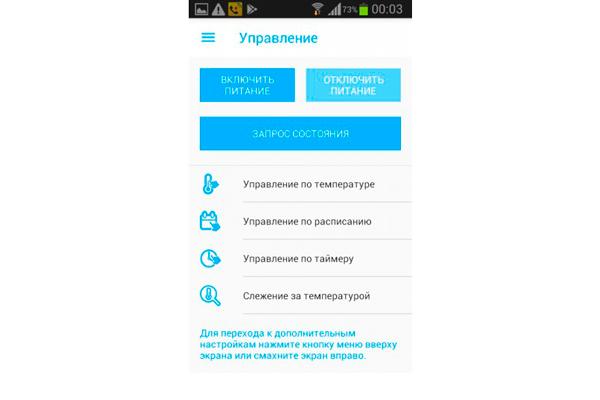 Мобильное приложение для умной розетки Simpal T40
