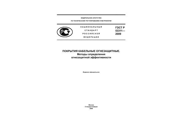 ГОСТ 53311-2009 об огнезащитной эффективности кабельных линий