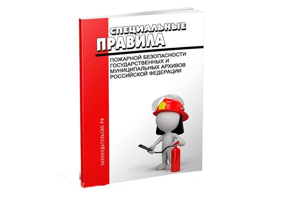 Специальные правила пожарной безопасности государственных архивов