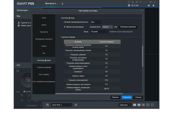 Программа Dahua Smart PSS версии 2.00.1 для OS Windows