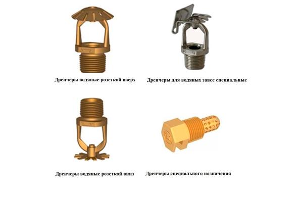 Виды оросителей для дренчарной системы