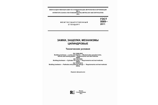 ГОСТ 5089-2011 о замочных устройствах