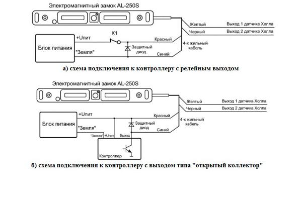 Электронная схема электромагнитного замка AL-250SV с датчиком холла