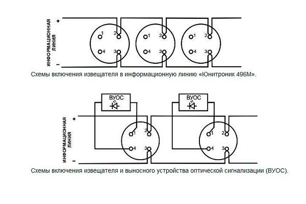 Схема подключения адресно-аналогового газового пожарного извещателя