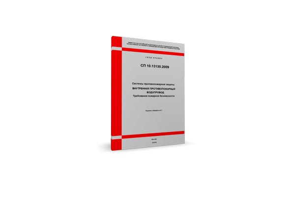 СП 10.13130.2009 по требованию к расположению пожарных кранов