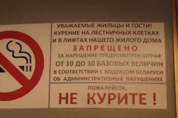 Табличка о запрете на курение в лифте