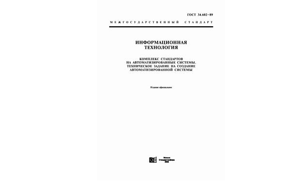 ГОСТ 34.602-89 для подчинения при проектировании системы Умного Дома