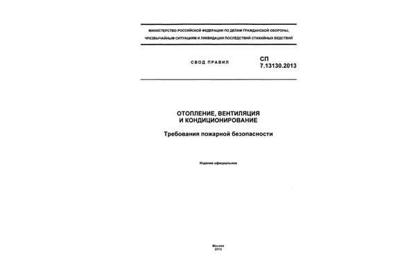Свод правил СП7.13130.2013