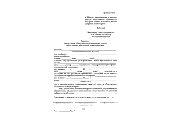 Заявление о приеме в ДПО