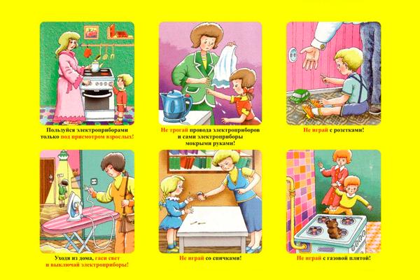 Правила пожарной безопасности в детском саду
