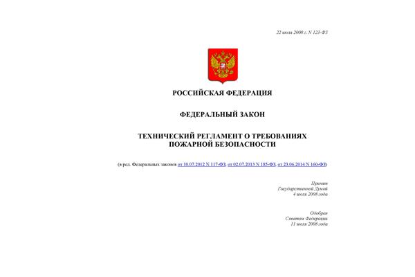 Техрегламент о требованиях пожарной безопасности (от 22.07.2008 № 123-ФЗ)