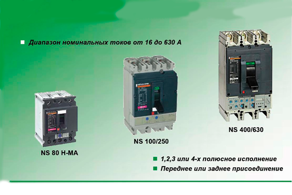 Автоматические выключатели для предотвращения перезагрузки электрических сетей