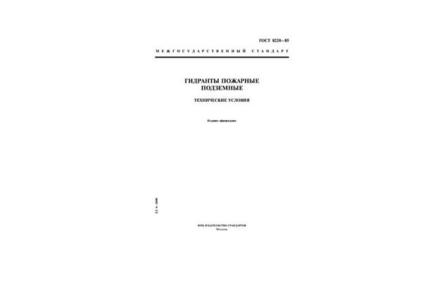 Требования к пожарным гидрантам в ГОСТе