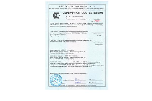 Сертификат на огнестойкую монтажную пену Profflex