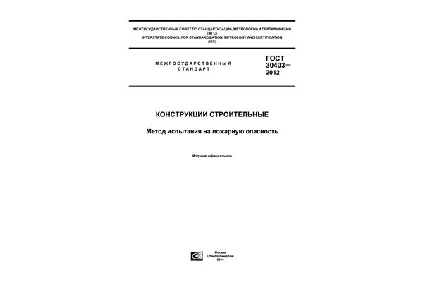 ГОСТ 30403 в котором указываются пожарные требования к ЖБИ