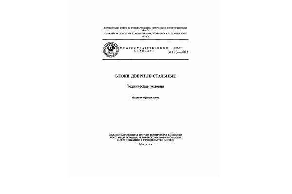 ГОСТ 31173-2003 в котором имеются требования по противопожарным люкам