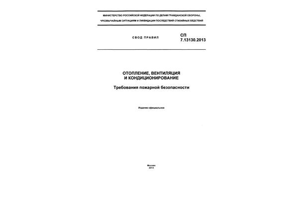 СП 7.13130.2013 на который опираются при установке оборудования подпора воздуха