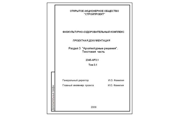 Определение степени огнестойкости зданий и сооружений с помощью архитектурной документации